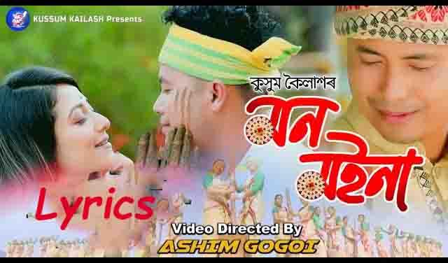 O Seng lyrics Kussum Kailash