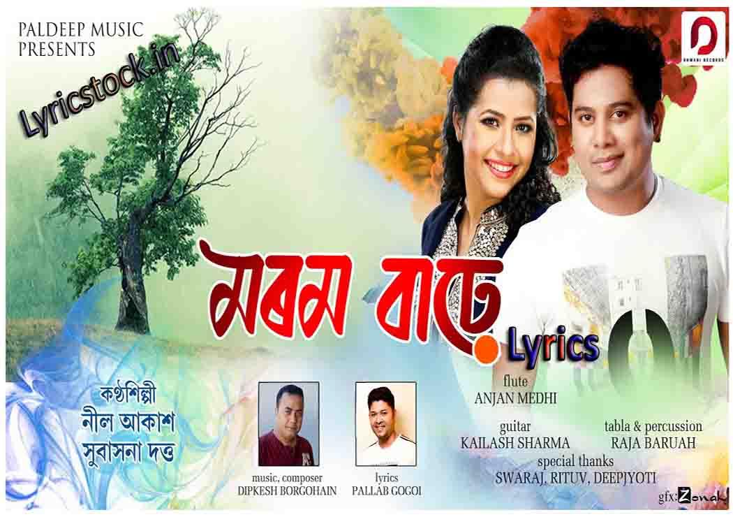 ( মৰম বাঢ়ে )Morom Barhe Assamese song lyrics –  Neel Akash new song 2020