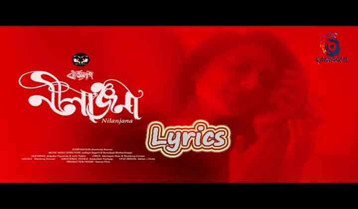 Nilanjana lyrics – Shankuraj Konwar | Maitrayee Patar ft. Kadambari Kashyap | New Assamese song 2020