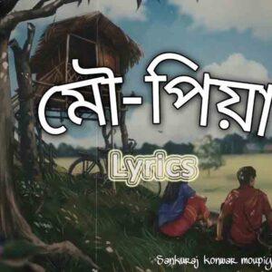Moupiya Lyrics Shankuraj Konwar & Maitrayee Patar-Assamese new song 2021