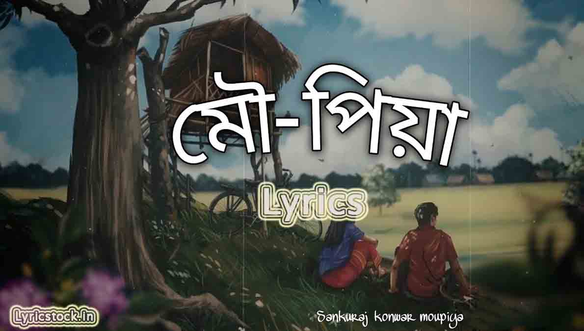 Moupiya Lyrics-Shankuraj Konwar & Maitrayee Patar-Assamese new song 2021