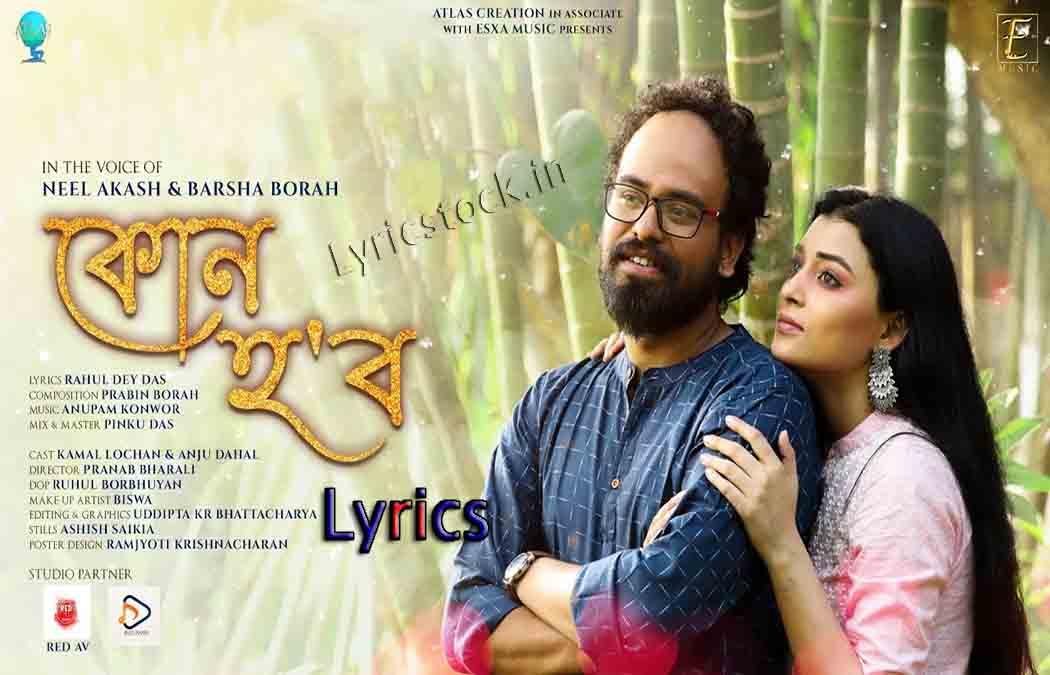 Kun Hobo lyrics-Neel Akash & Barsha Borah-New-Assamese-song-2021