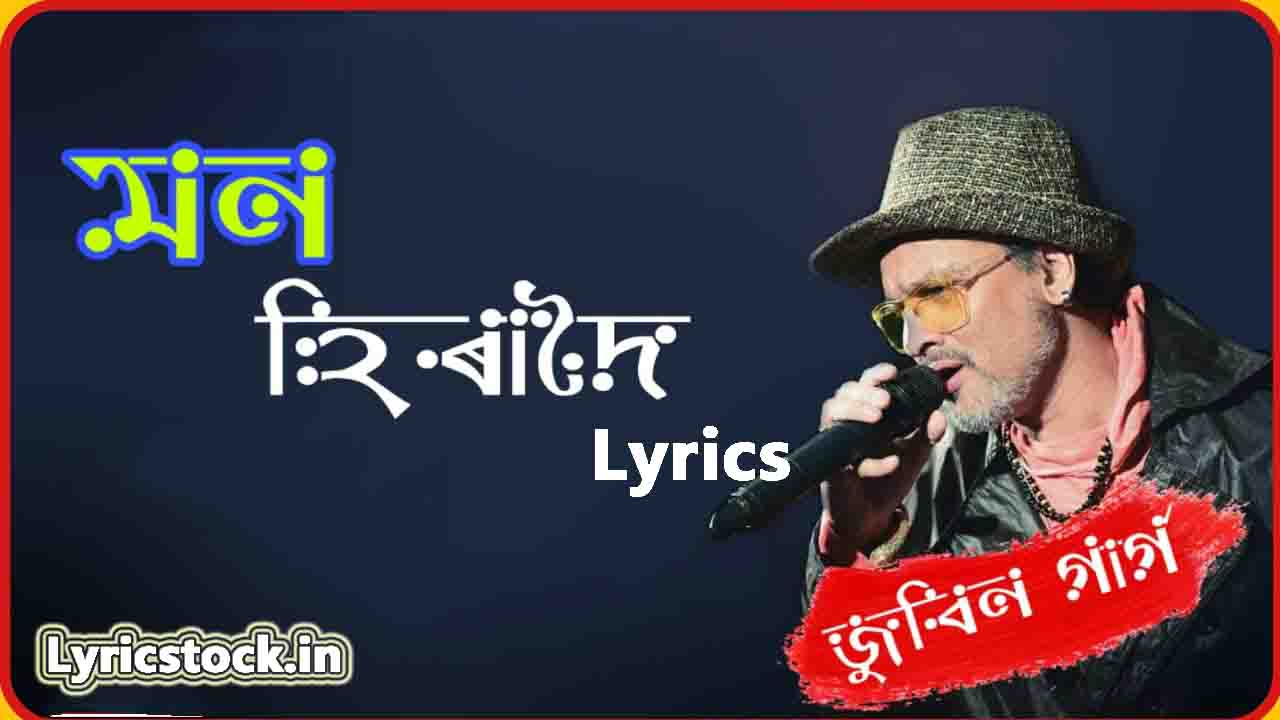 Mon hira doi lyrics Mahananda Majinder Baruah Old Assamese Golden Collection