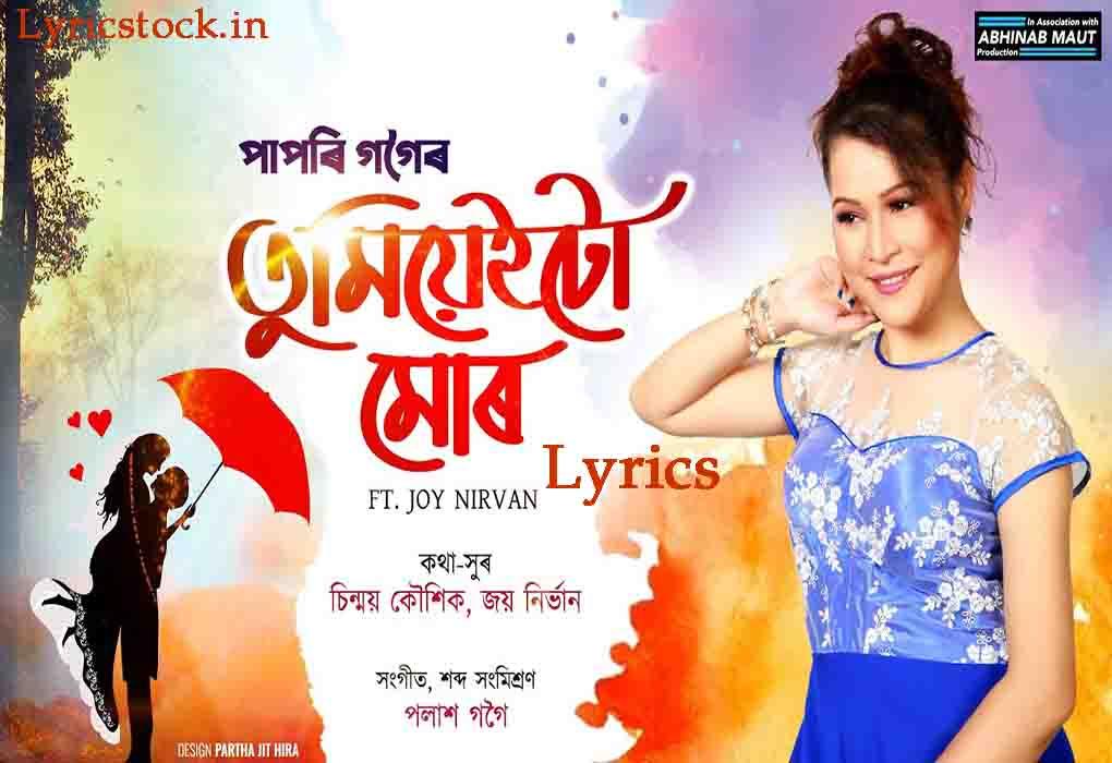 Tumiyei Tu Mur Lyrics in English