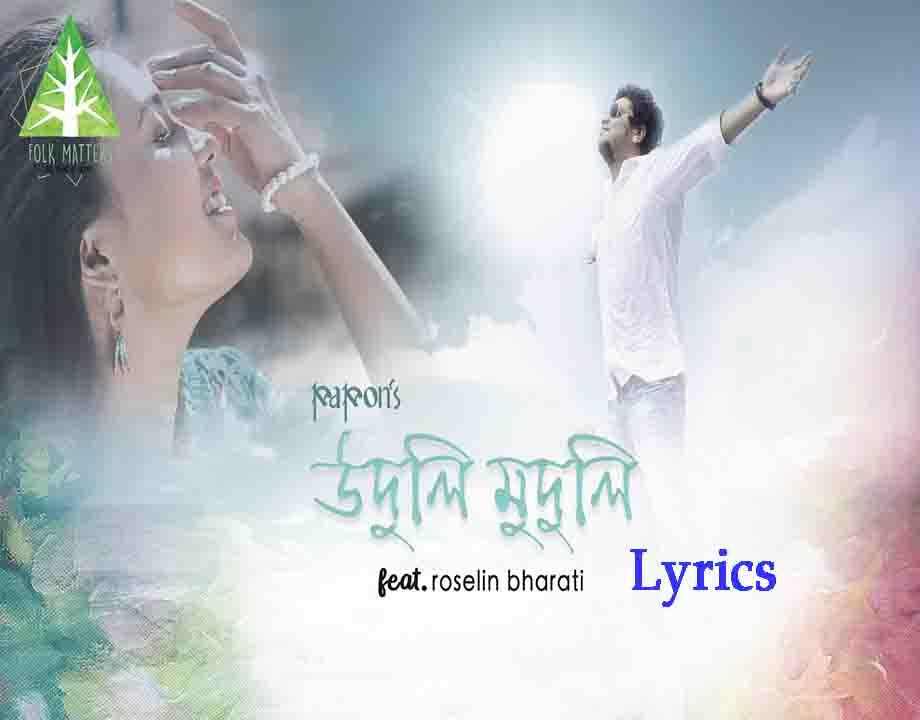 Uduli Muduli Lyrics – Papon Zublee – New Assamese song 2021