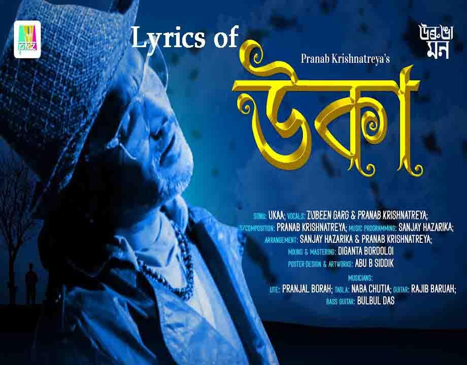 Ukaa Lyrics in Assamese