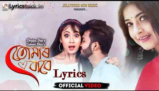 Tumar Babe Lyrics- Deeplina Deka – Sukmoni Dewri – Kallul Kashyap Mahanta – New Assamese song 2021