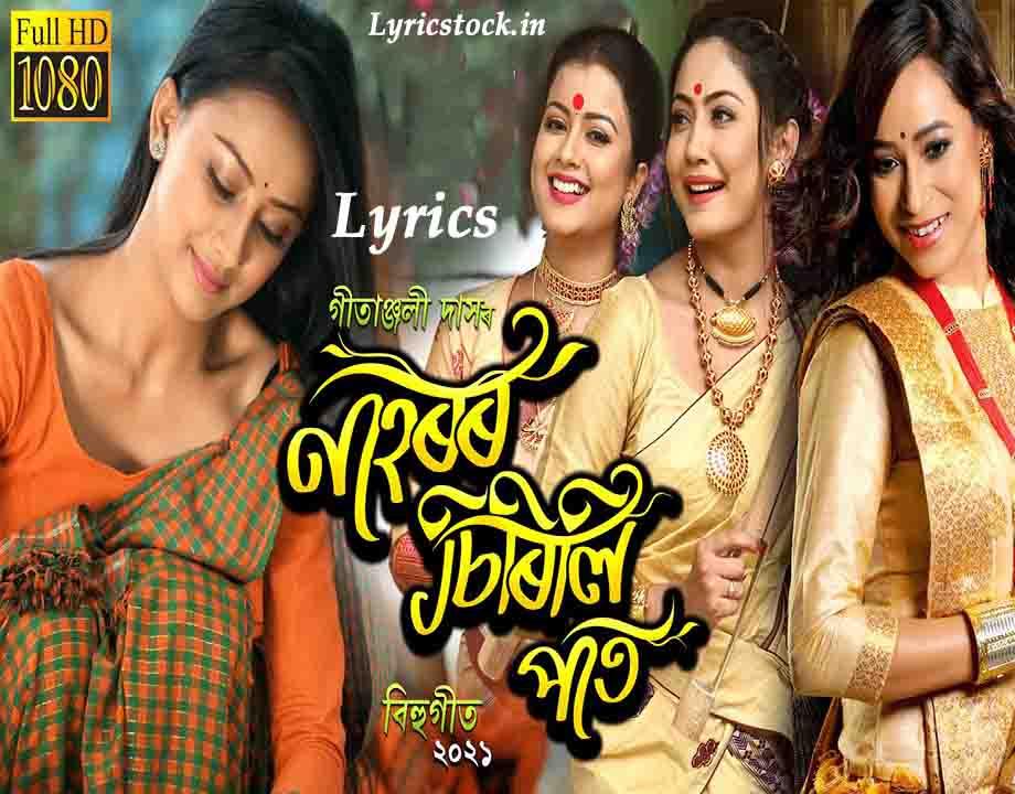 Nahoror Sirile Paat Lyrics