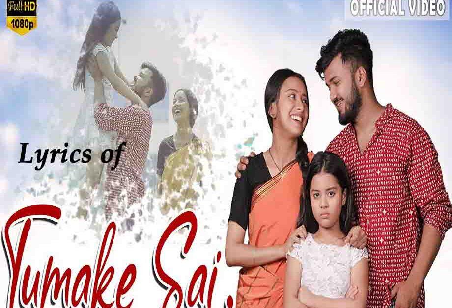 Tumake Sai Lyrics in English