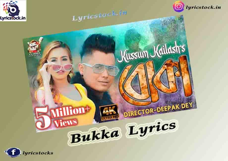 Bukka Lyrics – Kussum Kailash – Assamese song Lyrics 2021