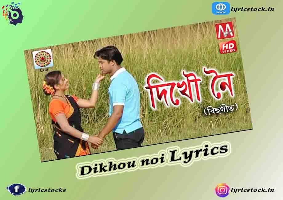 Dikhow Noi Lyrics – Simanta Shekhar– Bihu lyrics