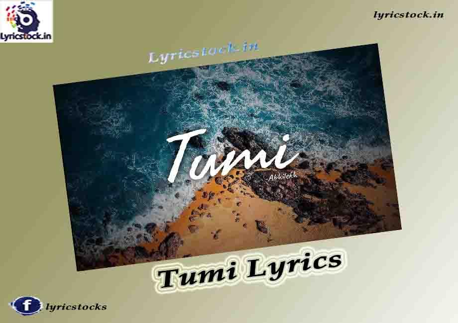 Tumi Lyrics – Abhilekh – Bhaskar Opswel – New Song 2021