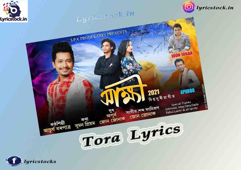 Tora Lyrics in Assamese English