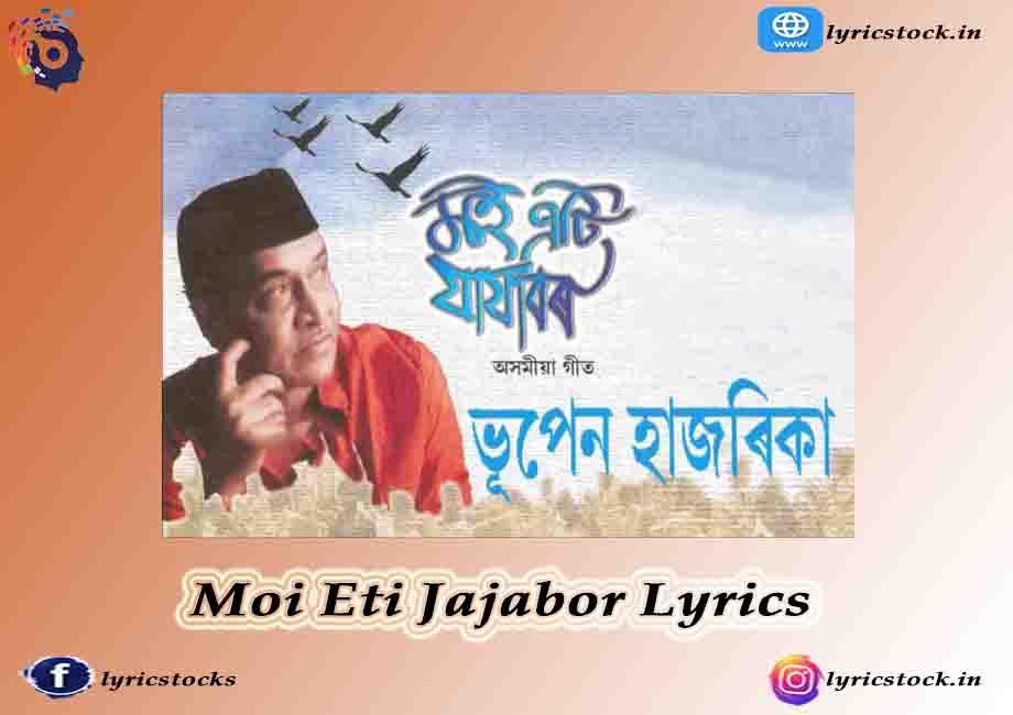 Moi Eti Jajabor Lyrics – Dr Bhupen Hazarika