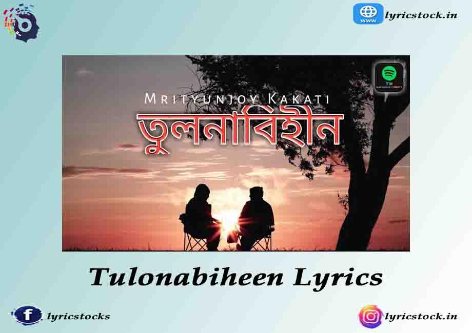 (তুলনাবিহীন) Tulonabiheen Lyrics – Mrityunjoy Kakati 2021