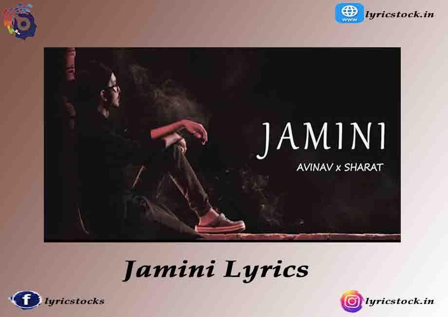jamini Lyrics in assamese
