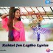 Kahini Jen Lagibo lyrics