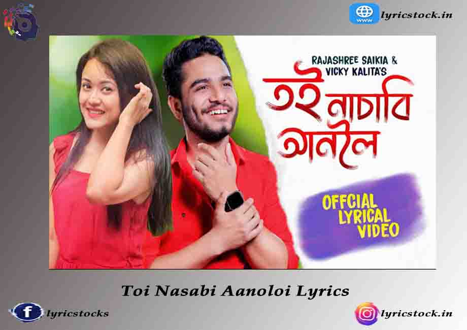 Toi Nasabi Aanoloi Lyrics – Rajashree Saikia & Vicky Kalita