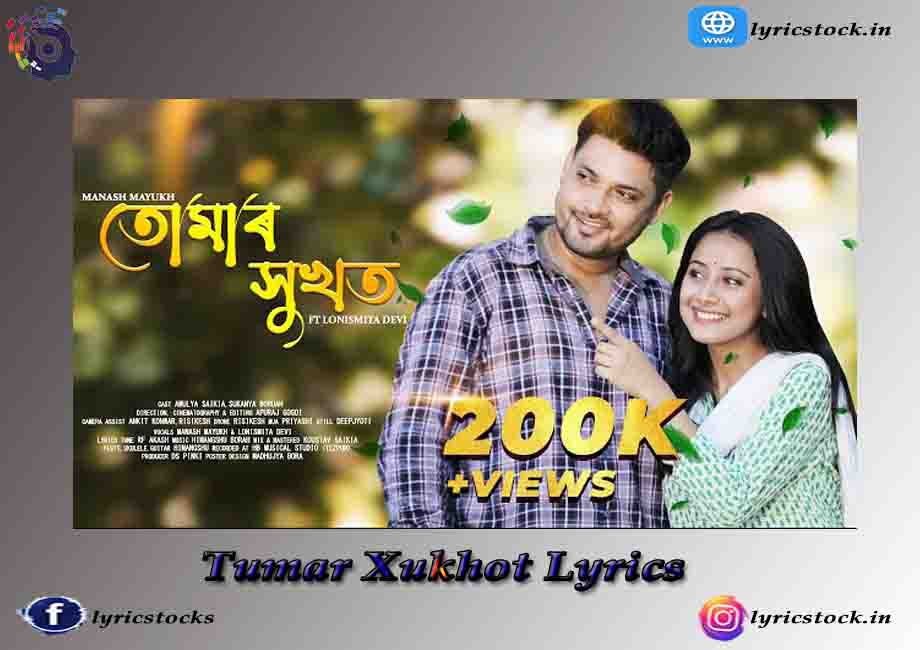 Tumar xukhot Lyrics – Manash Mayukh & Lonismita Devi